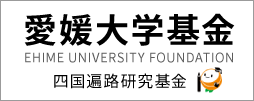 愛媛大学基金