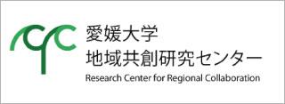 愛媛大学地域共創研究センター