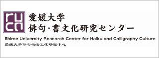 愛媛大学俳句・書文化研究センター