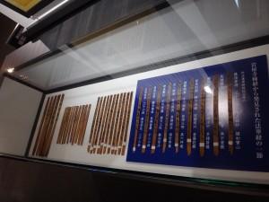 愛媛大学ミュージアムのこけら経(岩屋寺蔵)展示