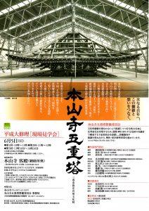 本山寺001